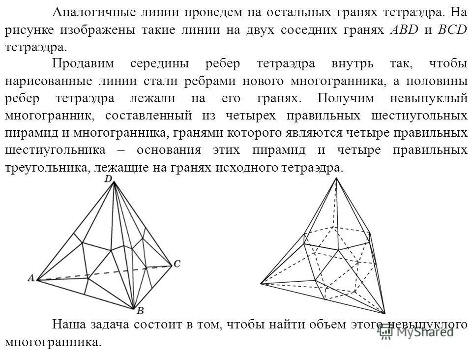Аналогичные линии проведем на остальных гранях тетраэдра. На рисунке изображены такие линии на двух соседних гранях ABD и BCD тетраэдра. Наша задача состоит в том, чтобы найти объем этого невыпуклого многогранника. Продавим середины ребер тетраэдра в