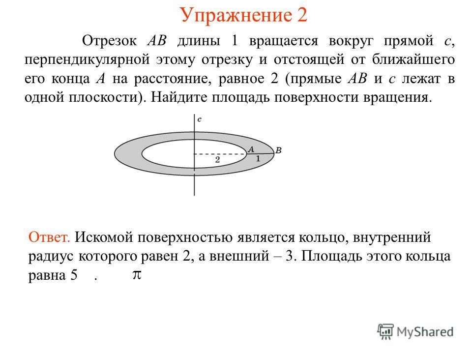Отрезок AB длины 1 вращается вокруг прямой c, перпендикулярной этому отрезку и отстоящей от ближайшего его конца A на расстояние, равное 2 (прямые AB и с лежат в одной плоскости). Найдите площадь поверхности вращения. Ответ. Искомой поверхностью явля
