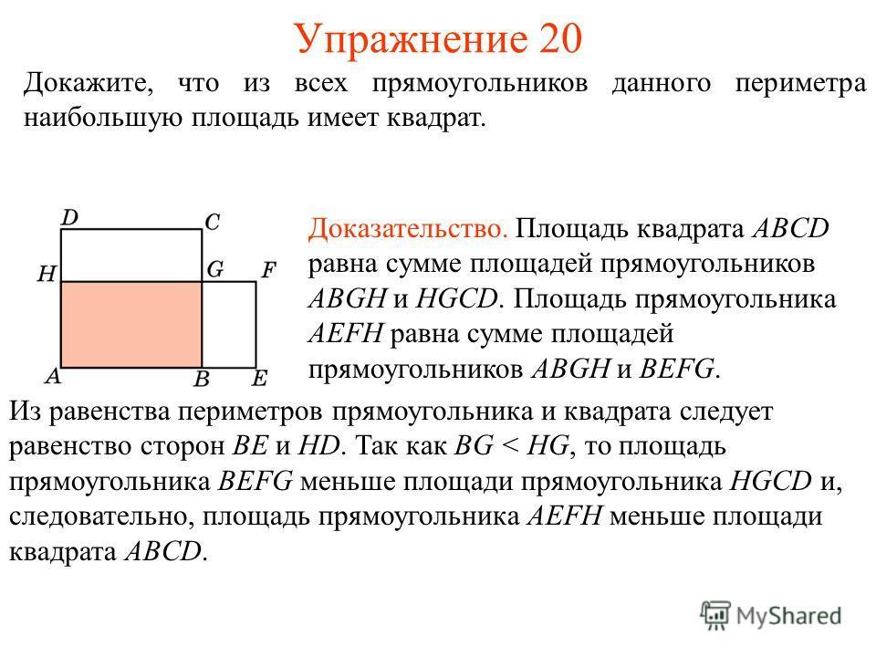 Упражнение 20 Доказательство. Площадь квадрата ABCD равна сумме площадей прямоугольников ABGH и HGCD. Площадь прямоугольника AEFH равна сумме площадей прямоугольников ABGH и BEFG. Из равенства периметров прямоугольника и квадрата следует равенство ст