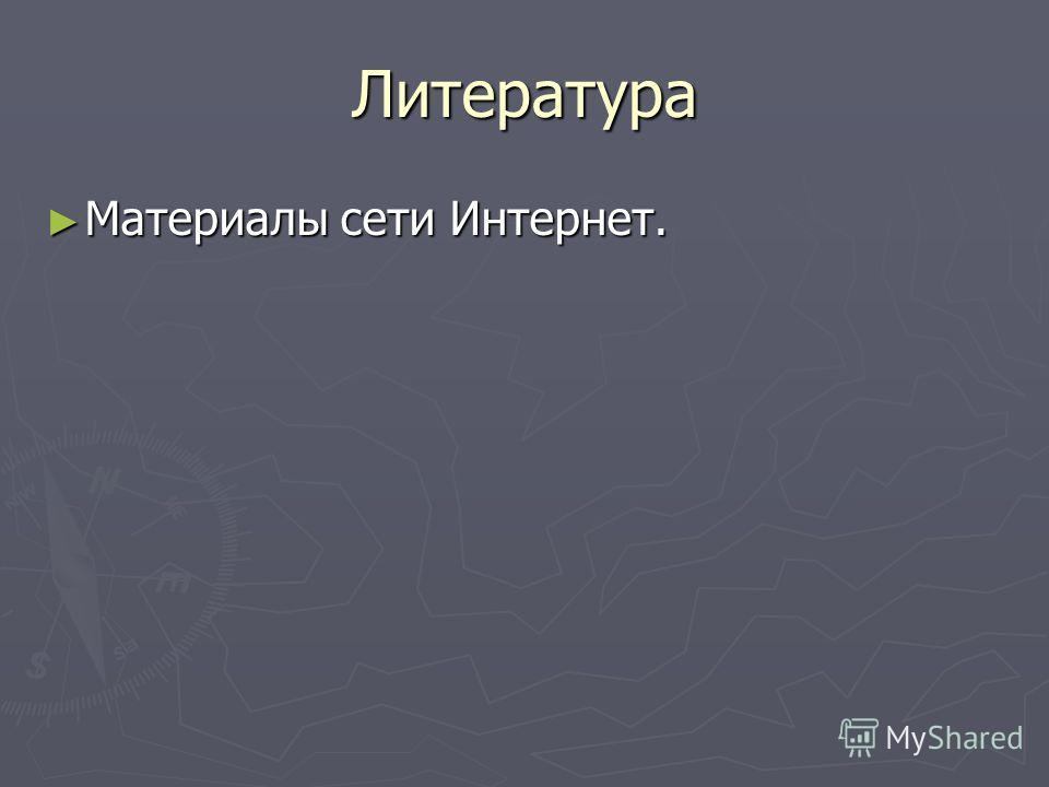 Литература Материалы сети Интернет. Материалы сети Интернет.