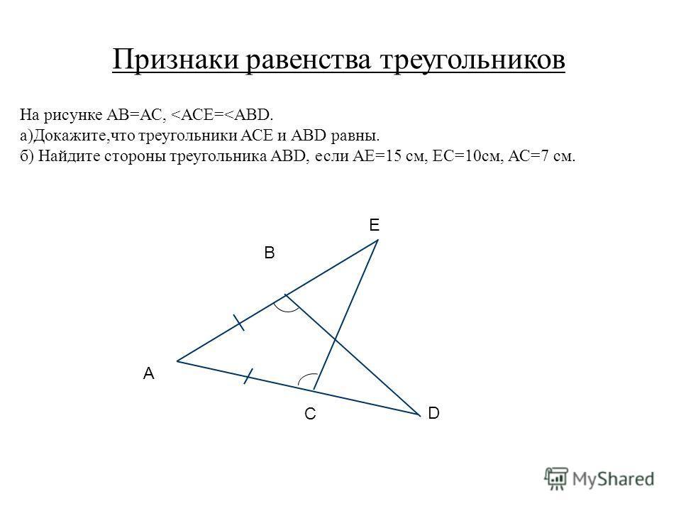 Признаки равенства треугольников На рисунке АВ=АС,