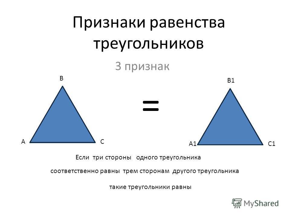 Признаки равенства треугольников 3 признак А А1 В С В1 С1 = Если три стороны одного треугольника соответственно равны трем сторонам другого треугольника такие треугольники равны