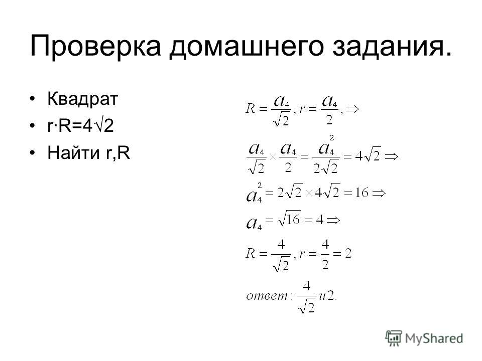Проверка домашнего задания. Квадрат r·R=42 Найти r,R