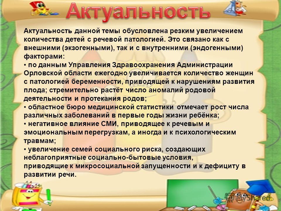 Баркова Наталья Леонидовна, учитель-логопед МОУ СОШ 17