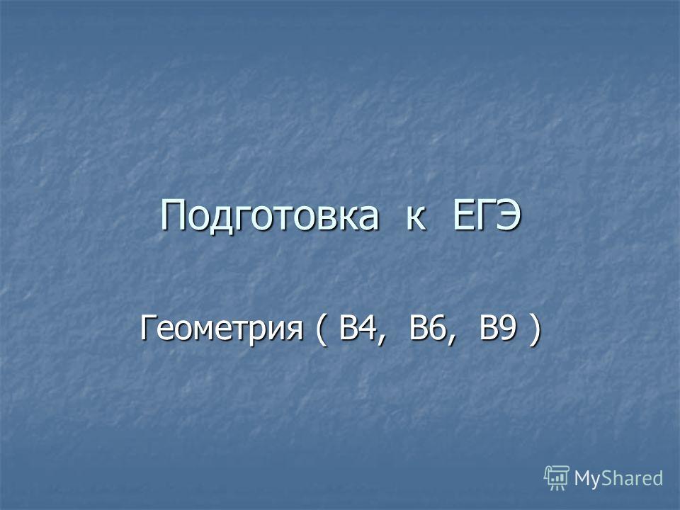 Подготовка к ЕГЭ Геометрия ( В4, В6, В9 )