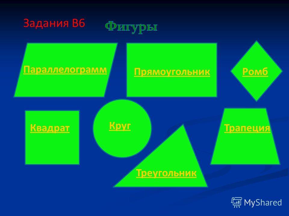 Квадрат Прямоугольник Параллелограмм Ромб Трапеция Треугольник Круг Задания В6