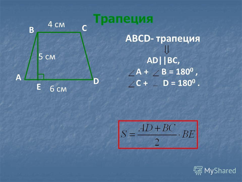 В А С D АВСD- трапеция АD||ВС, А + В = 180 0, С + D = 180 0. Е 6 см 4 см 5 см