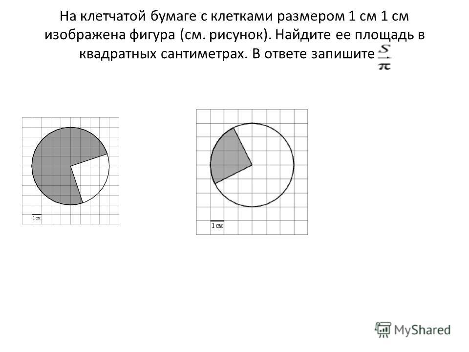 На клетчатой бумаге с клетками размером 1 см 1 см изображена фигура (см. рисунок). Найдите ее площадь в квадратных сантиметрах. В ответе запишите.