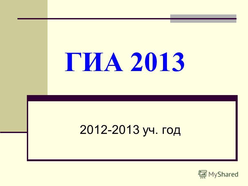ГИА 2013 2012-2013 уч. год