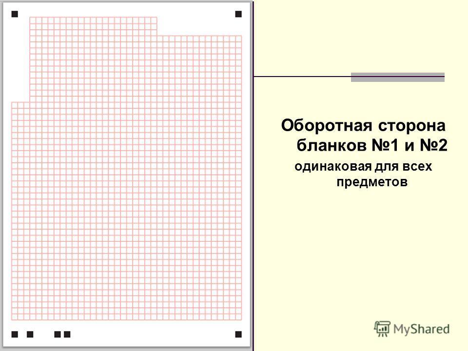 Оборотная сторона бланков 1 и 2 одинаковая для всех предметов