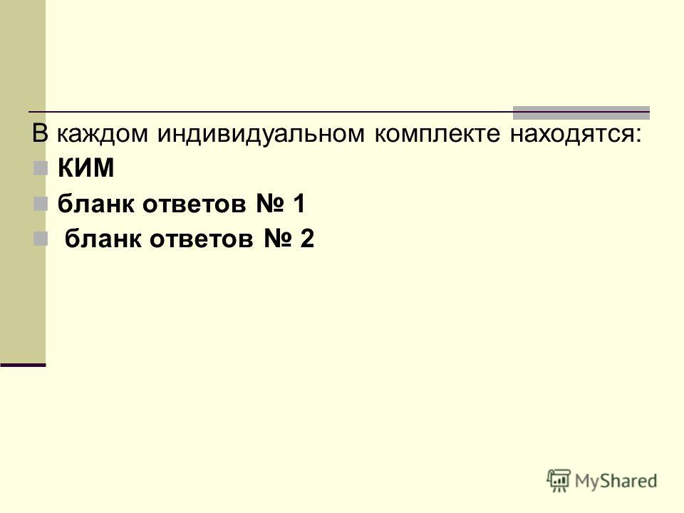 В каждом индивидуальном комплекте находятся: КИМ бланк ответов 1 бланк ответов 2