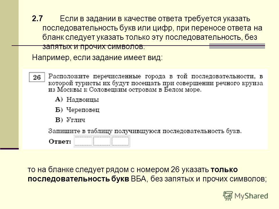2.7Если в задании в качестве ответа требуется указать последовательность букв или цифр, при переносе ответа на бланк следует указать только эту последовательность, без запятых и прочих символов. Например, если задание имеет вид: то на бланке следует