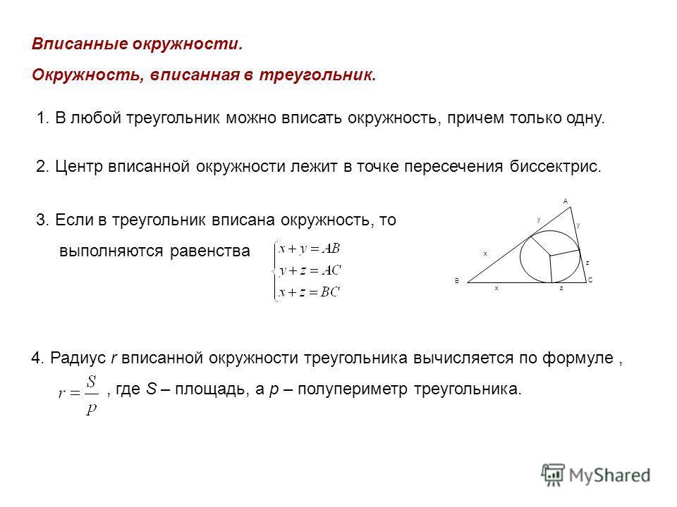 Вписанные окружности. Окружность, вписанная в треугольник. 1. В любой треугольник можно вписать окружность, причем только одну. 2. Центр вписанной окружности лежит в точке пересечения биссектрис. 4. Радиус r вписанной окружности треугольника вычисляе