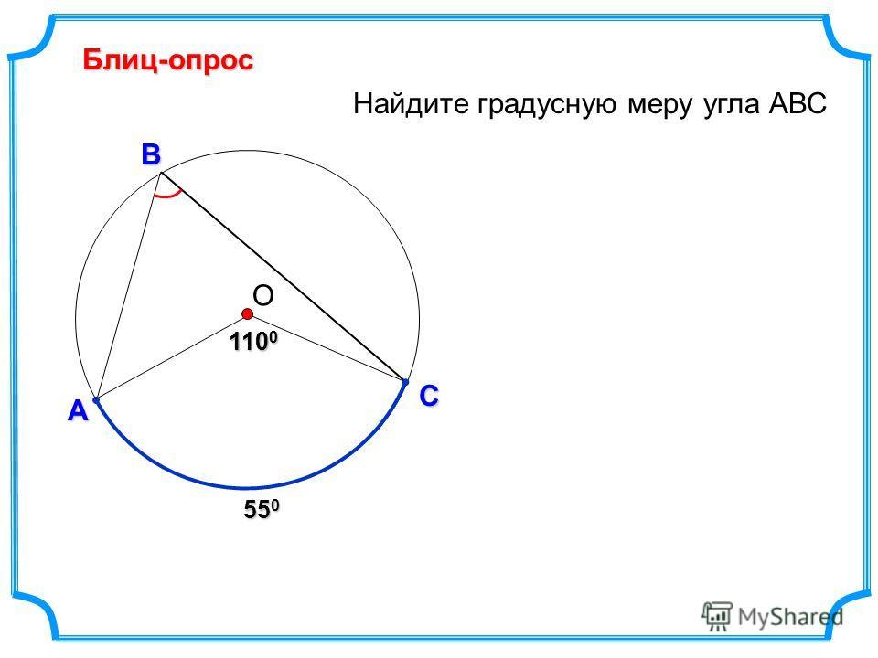 Блиц-опрос А С В Найдите градусную меру угла АВС 110 0 О 55 0