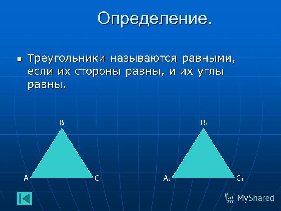 Содержание. 1.Определение. 1.Определение. 2.Первый признак равенства треугольников. 2.Первый признак равенства треугольников. 3.Второй признак равенства треугольников. 3.Второй признак равенства треугольников. 4.Третий признак равенства треугольников