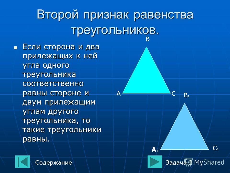 Первый признак равенства треугольников. Если две стороны и угол между ними одного треугольника соответственно равны двум сторонам и углу между ними другого треугольника, то такие треугольники равны. Если две стороны и угол между ними одного треугольн