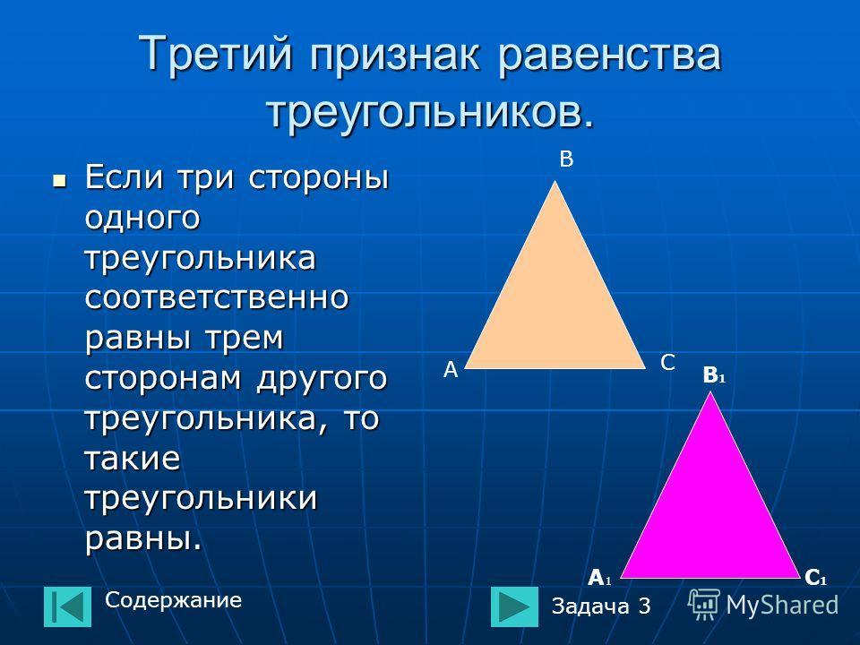 Второй признак равенства треугольников. Если сторона и два прилежащих к ней угла одного треугольника соответственно равны стороне и двум прилежащим углам другого треугольника, то такие треугольники равны. Если сторона и два прилежащих к ней угла одно