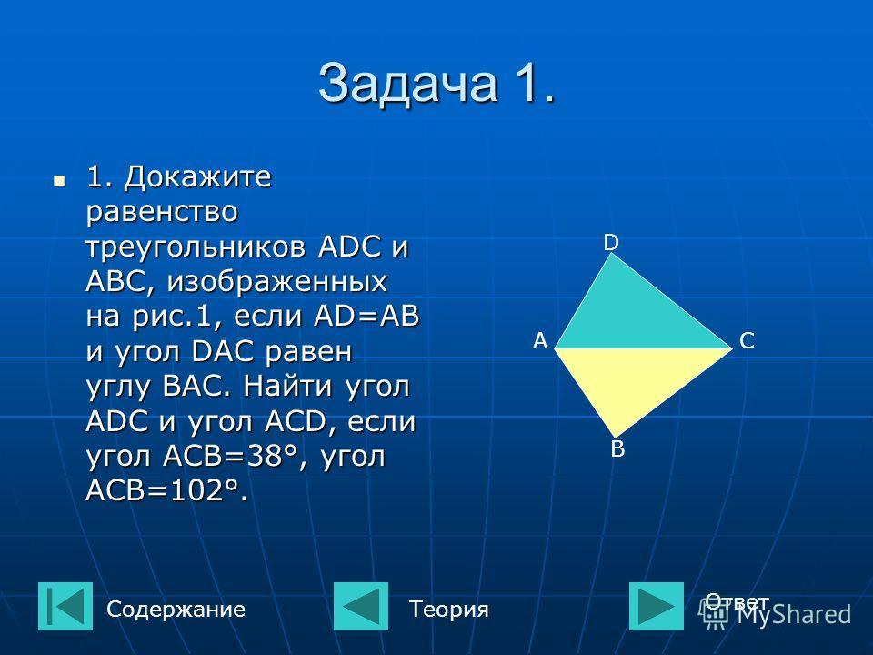 Третий признак равенства треугольников. Если три стороны одного треугольника соответственно равны трем сторонам другого треугольника, то такие треугольники равны. Если три стороны одного треугольника соответственно равны трем сторонам другого треугол