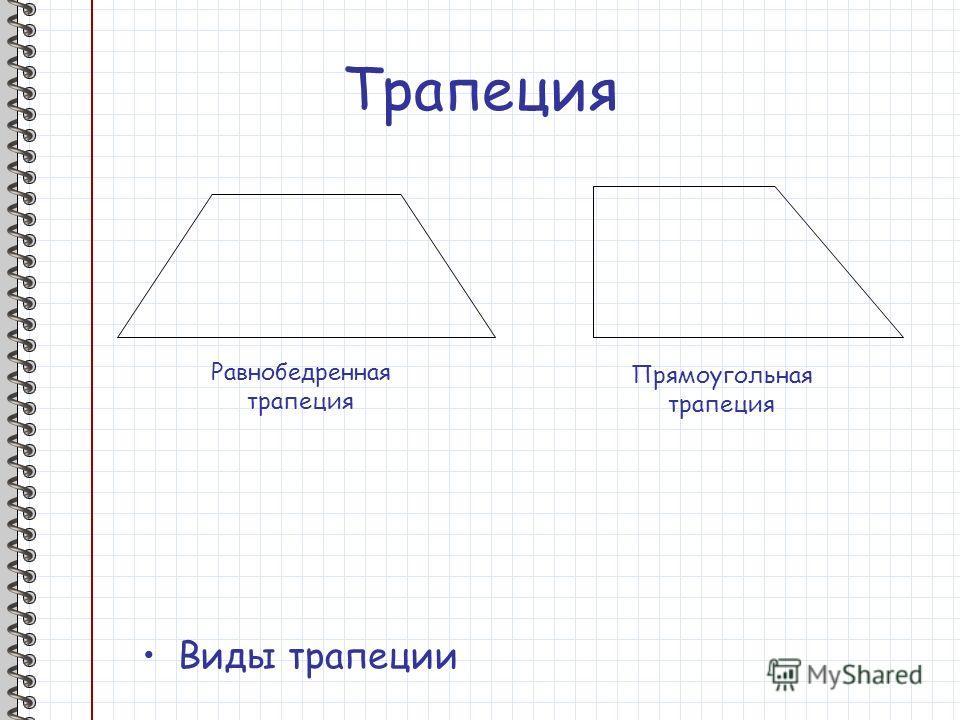 Трапеция Виды трапеции Равнобедренная трапеция Прямоугольная трапеция