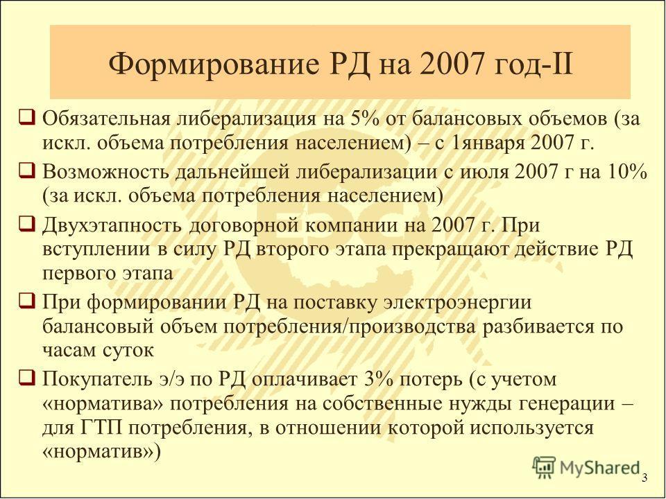 3 Формирование РД на 2007 год-II Обязательная либерализация на 5% от балансовых объемов (за искл. объема потребления населением) – с 1января 2007 г. Возможность дальнейшей либерализации с июля 2007 г на 10% (за искл. объема потребления населением) Дв