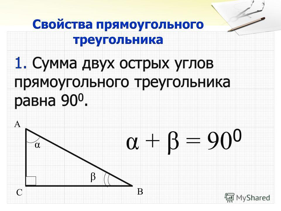 С A B α β α + β = 90 0
