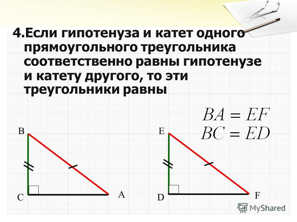 4.Если гипотенуза и катет одного прямоугольного треугольника соответственно равны гипотенузе и катету другого, то эти треугольники равны A B CD E F