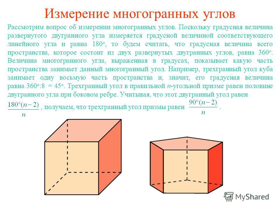 Измерение многогранных углов Рассмотрим вопрос об измерении многогранных углов. Поскольку градусная величина развернутого двугранного угла измеряется градусной величиной соответствующего линейного угла и равна 180 о, то будем считать, что градусная в