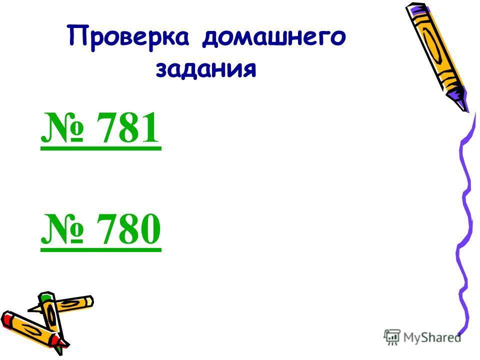 Проверка домашнего задания 781 780