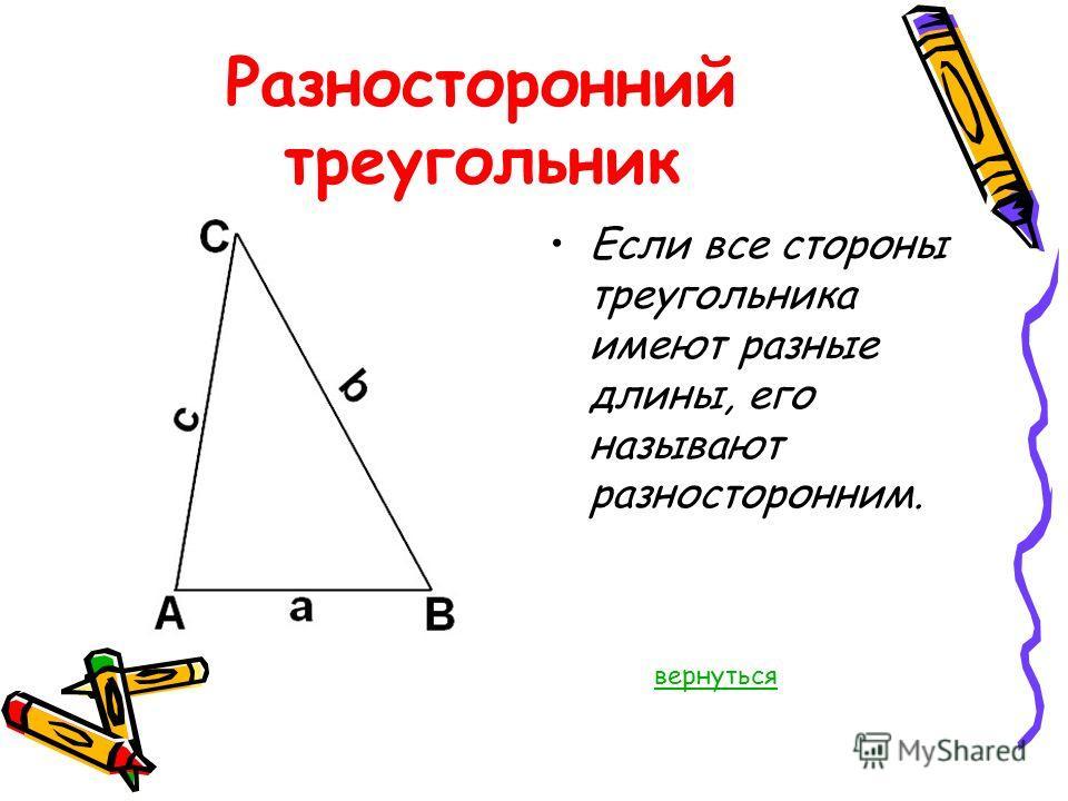 Разносторонний треугольник Если все стороны треугольника имеют разные длины, его называют разносторонним. вернуться