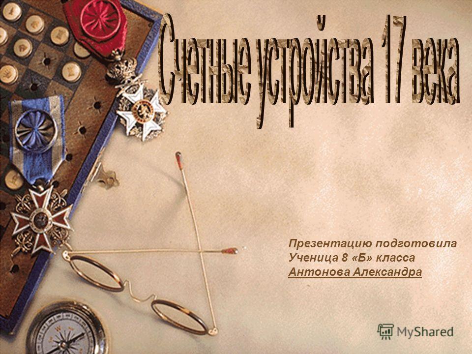 Презентацию подготовила Ученица 8 «Б» класса Антонова Александра