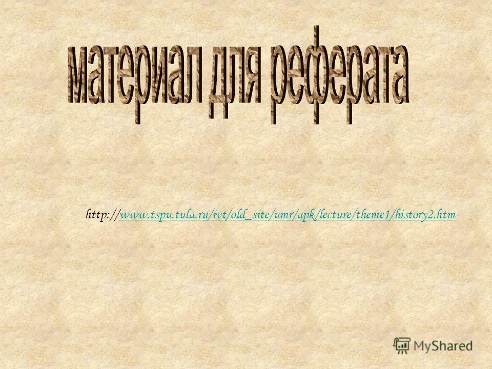 http://www.tspu.tula.ru/ivt/old_site/umr/apk/lecture/theme1/history2.htmwww.tspu.tula.ru/ivt/old_site/umr/apk/lecture/theme1/history2.htm