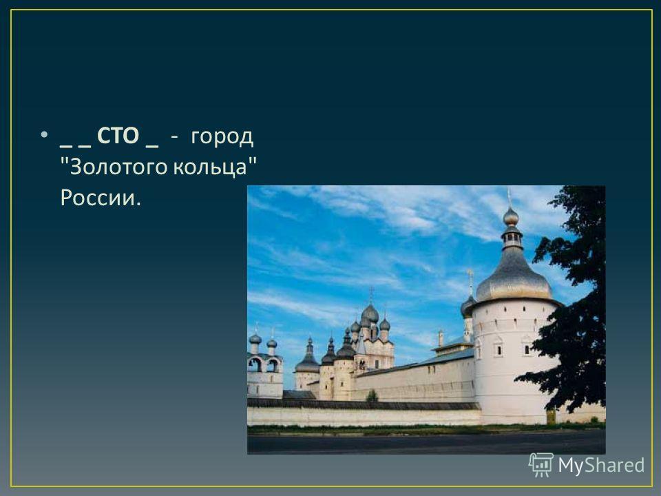 _ _ СТО _ - город  Золотого кольца  России.