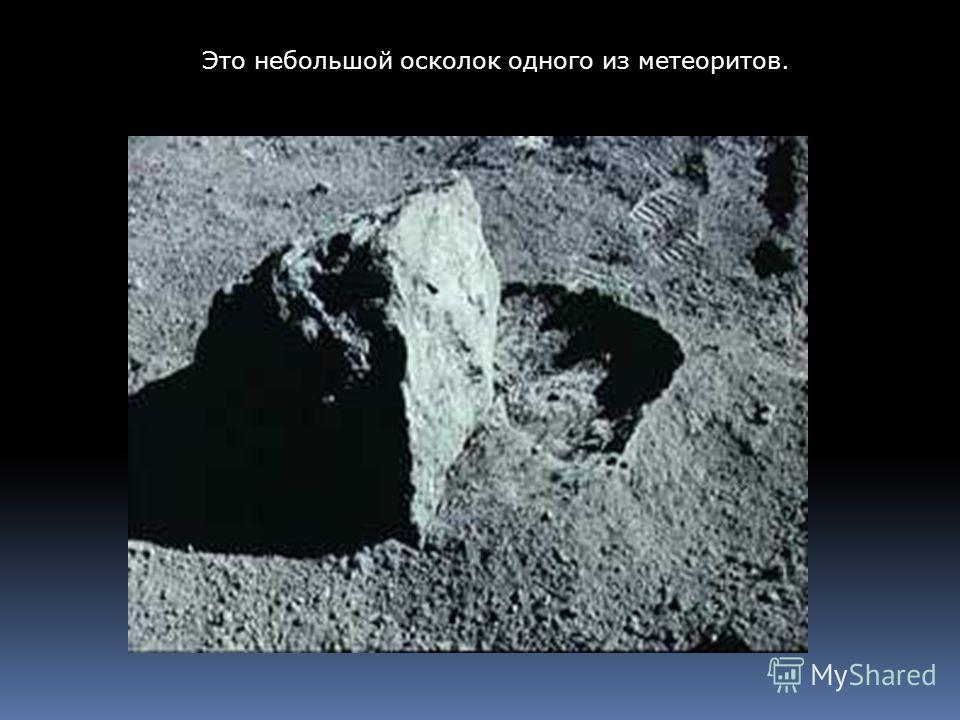 Это небольшой осколок одного из метеоритов.