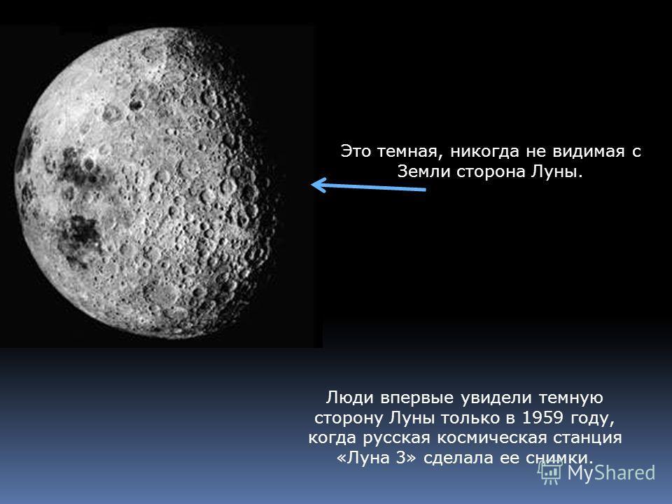 Это темная, никогда не видимая с Земли сторона Луны. Люди впервые увидели темную сторону Луны только в 1959 году, когда русская космическая станция «Луна 3» сделала ее снимки.