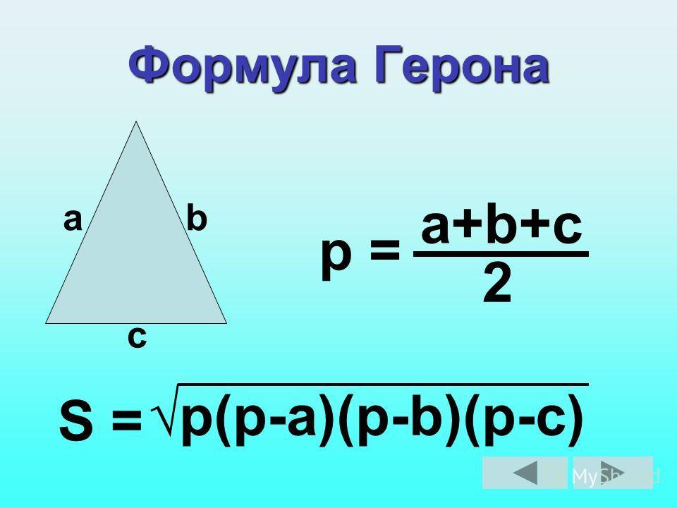 Формула Герона ab c p(p-a)(p-b)(p-c) S = a+b+c 2 p =