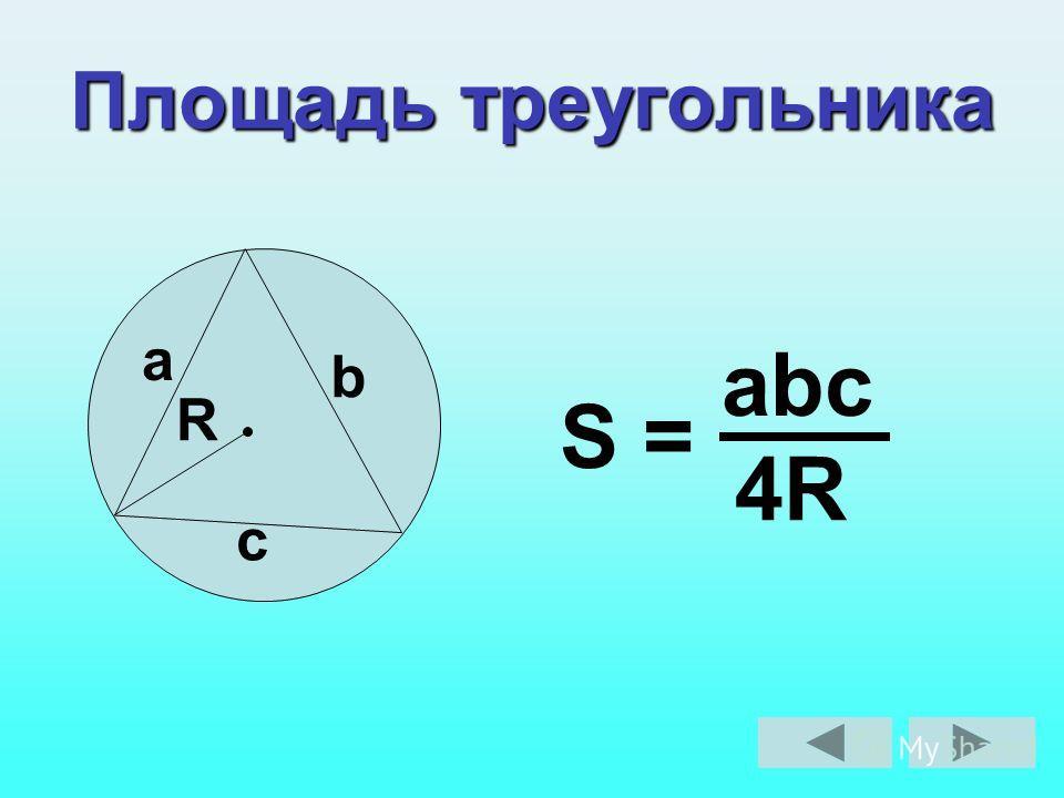 Площадь треугольника abc 4R S = a b R c