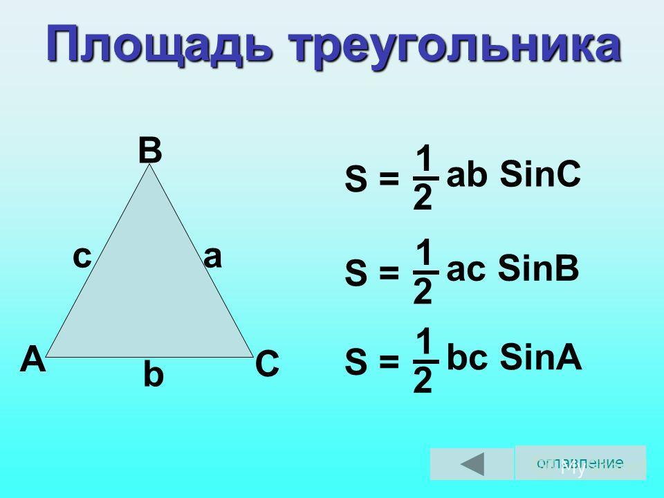 Площадь треугольника C a A c B b ab SinC S = 1 2 ac SinB S = 1 2 bc SinA S = 1 2 оглавление