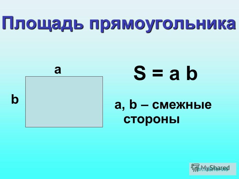Площадь прямоугольника a, b – смежные стороны a b S = a b оглавление