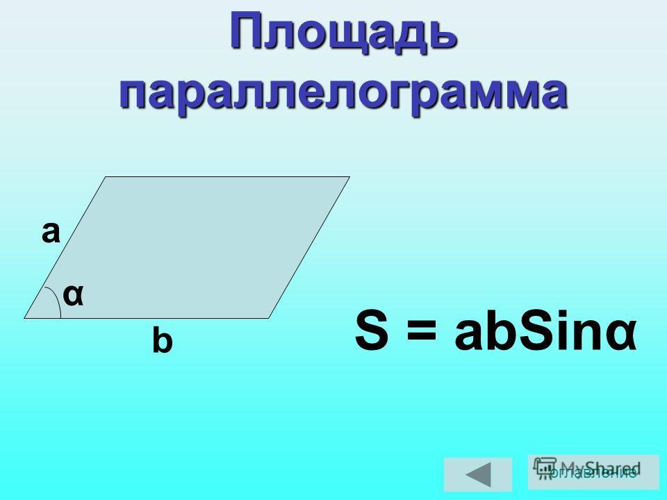 Площадь параллелограмма S = abSinα оглавление a b α