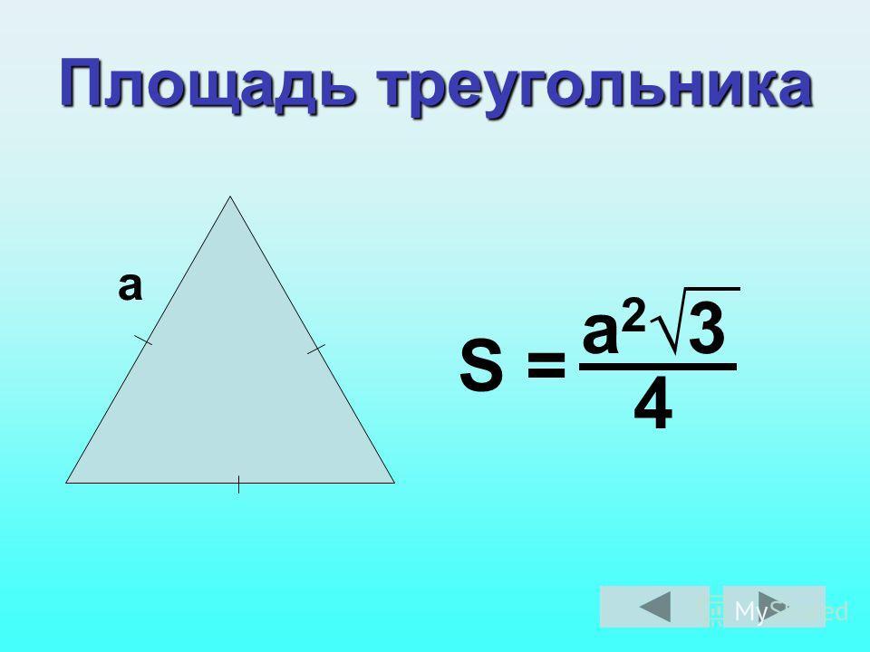 Площадь треугольника a a 23 4 S =