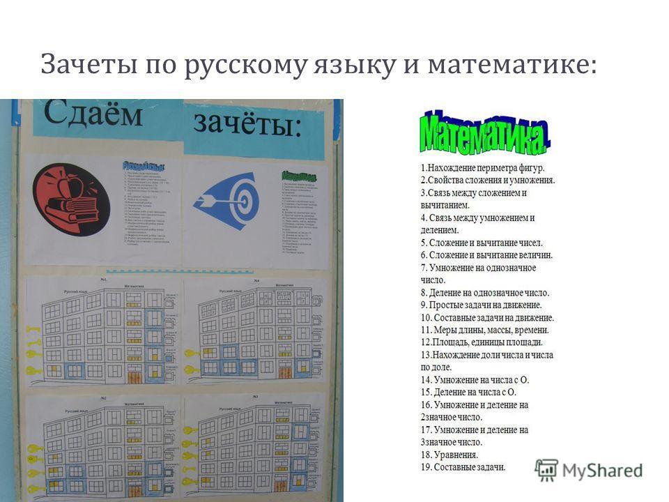 Зачеты по русскому языку и математике :