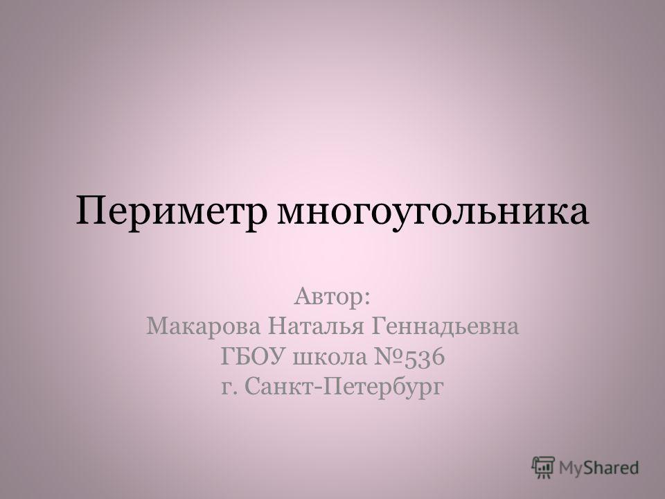 Периметр многоугольника Автор: Макарова Наталья Геннадьевна ГБОУ школа 536 г. Санкт-Петербург