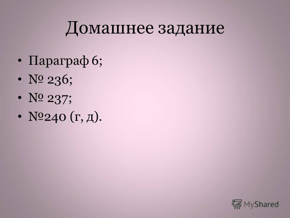 Домашнее задание Параграф 6; 236; 237; 240 (г, д).