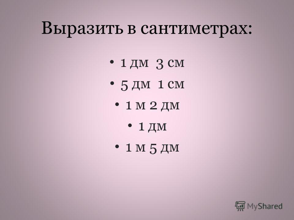 Выразить в сантиметрах: 1 дм 3 см 5 дм 1 см 1 м 2 дм 1 дм 1 м 5 дм