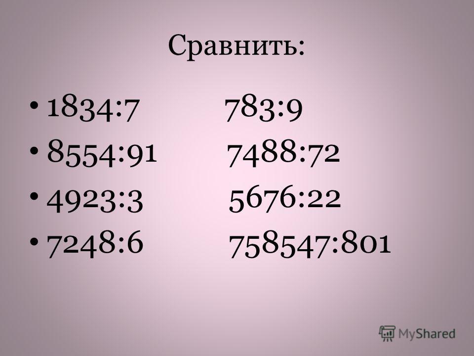 Сравнить: 1834:7 783:9 8554:91 7488:72 4923:3 5676:22 7248:6 758547:801