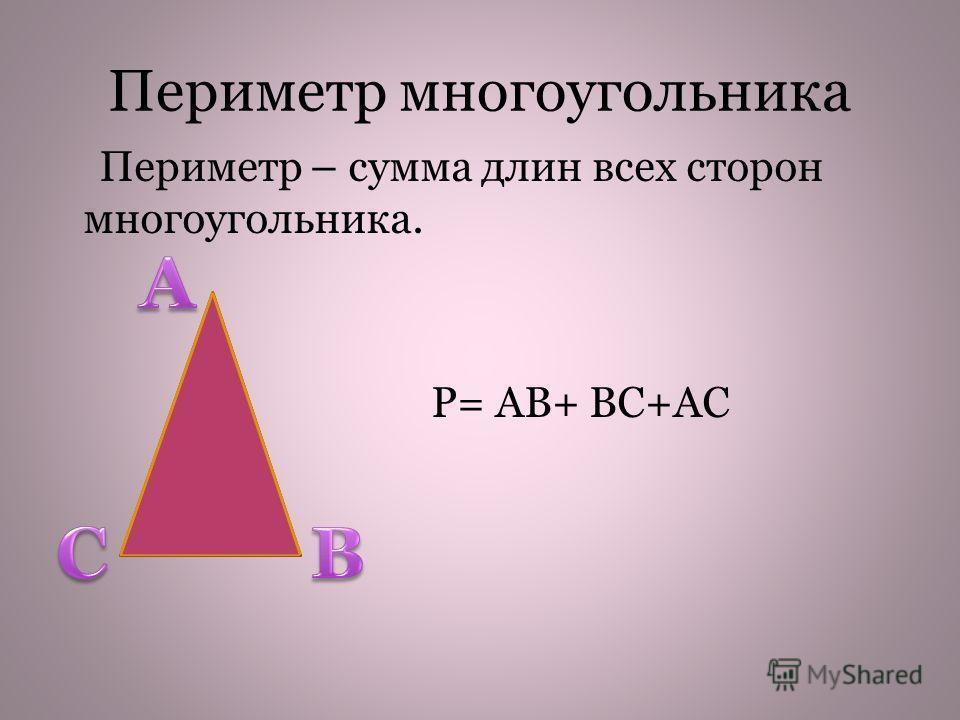Периметр многоугольника Периметр – сумма длин всех сторон многоугольника. P= АВ+ ВС+АС