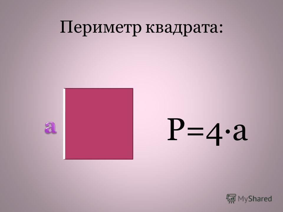 Периметр квадрата: Р=4а