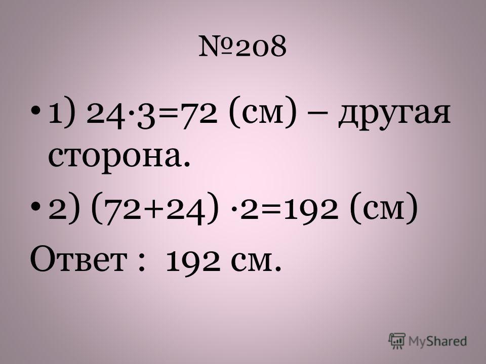 208 1) 243=72 (см) – другая сторона. 2) (72+24) 2=192 (см) Ответ : 192 см.