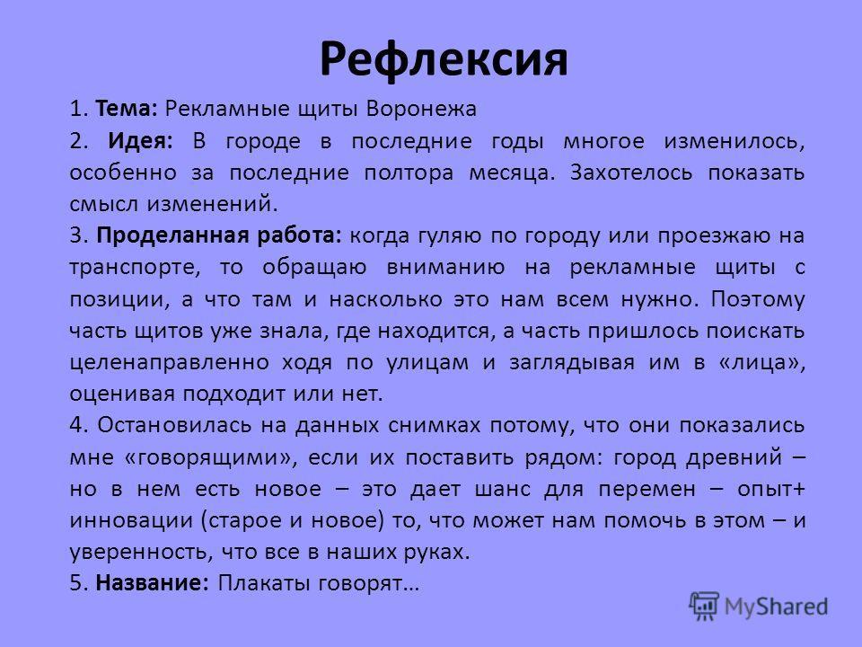Рефлексия 1. Тема: Рекламные щиты Воронежа 2. Идея: В городе в последние годы многое изменилось, особенно за последние полтора месяца. Захотелось показать смысл изменений. 3. Проделанная работа: когда гуляю по городу или проезжаю на транспорте, то об