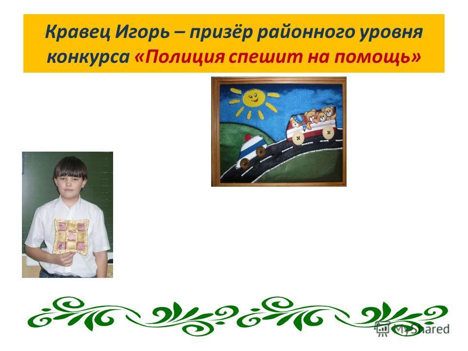 Кравец Игорь – призёр районного уровня конкурса «Полиция спешит на помощь»
